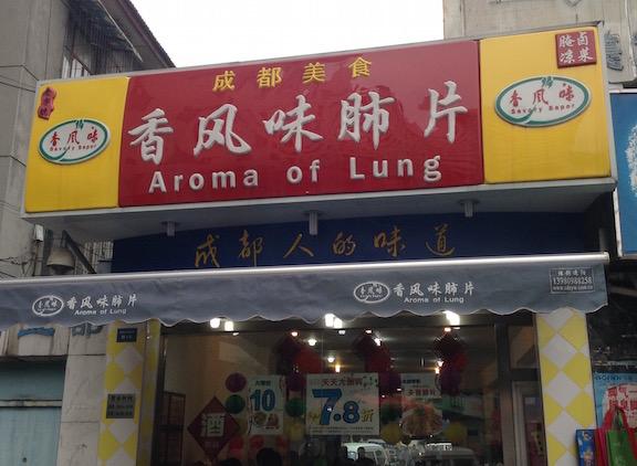 Weird Chinese Restaurant